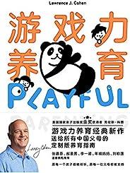 游戲力養育【游戲力養育經典新作。送給所有中國父母的定制版養育指南,愿每一個孩子都被傾聽,愿每一位父母都被支持!】
