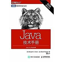 Java技术手册 第6版 (图灵程序设计丛书)