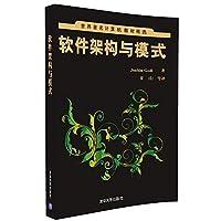 世界著名计算机教材精选:软件架构与模式