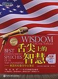 新东方•舌尖上的智慧:美国名校最佳毕业演说(附MP3/MP4光盘)