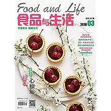 食品与生活 月刊 2018年03期