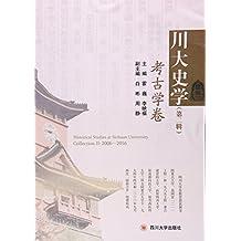 川大史学(第2辑考古学卷)