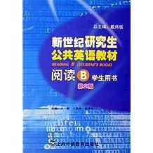 新世纪研究生公共英语教材:阅读B(学生用书)
