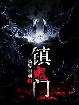 """""""镇鬼门 (第2册)"""",作者:[临界唯霸]"""
