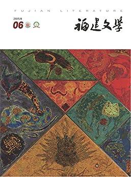 """""""福建文学 月刊 2015年06期"""",作者:[福建文学]"""