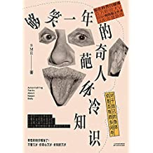 够笑一年的奇葩人体冷知识【中科院物理所、瞭望智库力荐图书!不哄、不骗、不瞎掰,讲硬核科普故事,奇奇怪怪的人体冷知识又增加了】