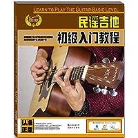民谣吉他初级入门教程(附光盘)