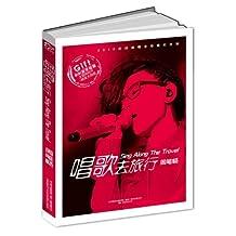 周笔畅:唱歌去旅行 周笔畅2010巡回演唱会珍藏纪念册 签名版(写真)