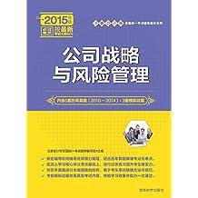 (2015年) 注册会计师全国统一考试辅导教材系列:公司战略与风险管理