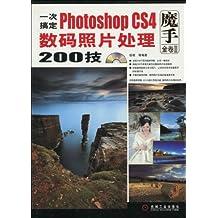一次搞定Photoshop CS4数码照片处理200技(魔手金卷3)(附DVD光盘2张)