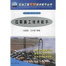 压裂施工技术能手 (石油工程专项技术能手丛书)