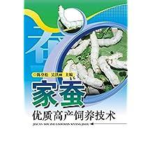 家蚕优质高产饲养技术