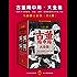 《古董局中局·大全集》全新修订套装(共4册)(读客知识小说文库)