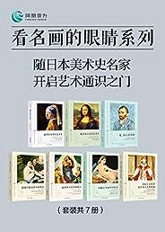 看名畫的眼睛系列:隨日本美術史名家 開啟藝術通識之門(套裝共7冊)