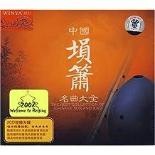 中国埙箫名曲大全(2CD)