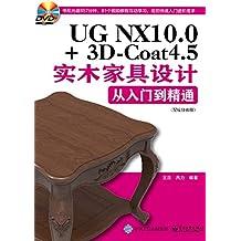 UG NX10.0+3D-Coat4.5实木家具设计从入门到精通