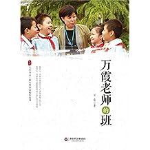 万霞老师的班 (大夏书系·班主任专业成长丛书)