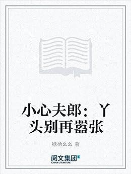 """""""小心夫郎:丫头别再嚣张"""",作者:[绿杨幺幺]"""