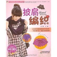 披肩编织 (手作芸城创意生活系列·浪漫编织丛书)