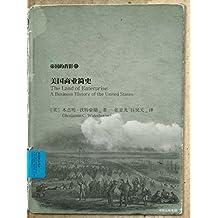 """美国商业简史(""""帝国的背影""""丛书!看懂美国商业和贸易战的逻辑!)"""