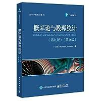 高等学校教材系列:概率论与数理统计(第九版)(英文版)