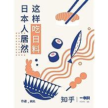 日本人居然这样吃日料(知乎 碗丸 作品) (知乎「一小时」系列)