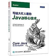 写给大忙人看的Java核心技术