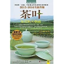 茶叶鉴赏购买指南 2015~2016全新升级版
