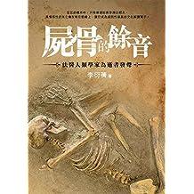 [港台原版]尸骨的余音──法医人类学家为逝者发声
