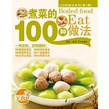 煮菜的100种做法 (100种做法系列. 第2辑)