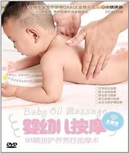 婴幼儿按摩(DVD)