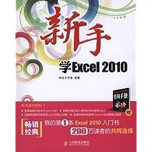 新手学Excel 2010 (新手学系列)