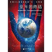"""童年的终结(读客熊猫君出品,怪不得是刘慈欣的偶像!阿瑟·克拉克,伟大的太空预言家!他是""""科幻三巨头""""之一,比肩阿西莫夫。《童年的终结》被评为《轨迹》""""永恒经典""""第三位,对外星人和生物进化做出了大胆幻想。)"""