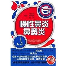慢性鼻炎鼻窦炎 (非常健康6+1)