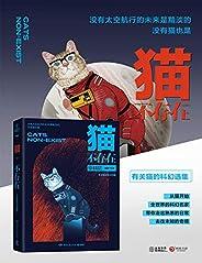 貓不存在(從貓開始,全世界的科幻名家帶你走出熟悉的日常,去往未知的奇境。)