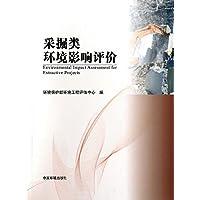 环境影响评价系列丛书:采掘类环境影响评价
