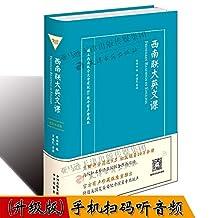 西南联大英文课(升级有声珍藏版)英汉双语版 西南联大80周年纪念版 大学英文课本教材