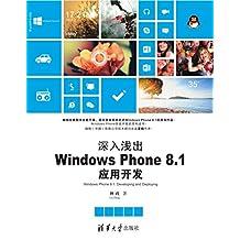 深入浅出:Windows Phone 8.1应用开发 (清华开发者书库)