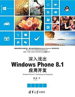 """""""深入浅出:Windows Phone 8.1应用开发 (清华开发者书库)"""",作者:[林政]"""
