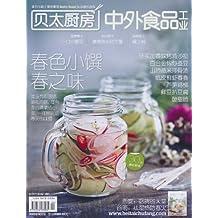 贝太厨房中外食品工业(2011年4月)
