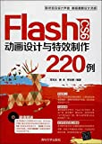 Flash CS6动画设计与特效制作220例(附光盘)
