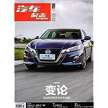 汽车杂志2019年1月总第458期 变论 发动机可变技术完全攻略