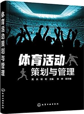 体育活动策划与管理.pdf