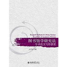 图书馆学研究法:学术论文写作摭要