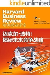 邁克爾·波特揭秘未來競爭戰略(《哈佛商業評論》增刊)