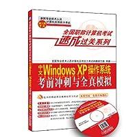 全国职称计算机考试速成过关系列:中文Windows XP操作系统考前冲刺与全真模拟(新大纲专用)(附全真模拟光盘1张+免费答疑升级题库)