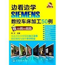边看边学SIEMENS数控车床加工50例(1例1视频)(附光盘)