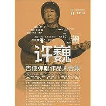 许巍吉他弹唱作品大合集(二维码视频版)