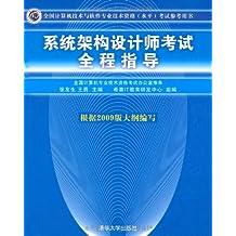 全国计算机技术与软件专业技术资格(水平)考试参考用书系统架构设计师考试全程指导