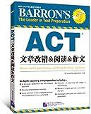 新东方ACT考试指定培训教材:ACT文章改错&阅读&作文
